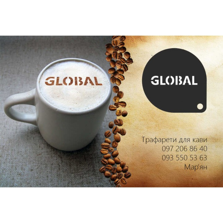 Трафарет для кави Global 2
