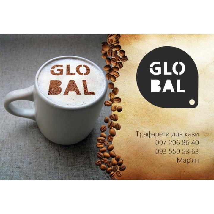 Трафарет для кави Global 3