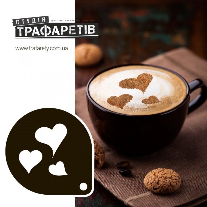 Трафарет для кави 3 серця