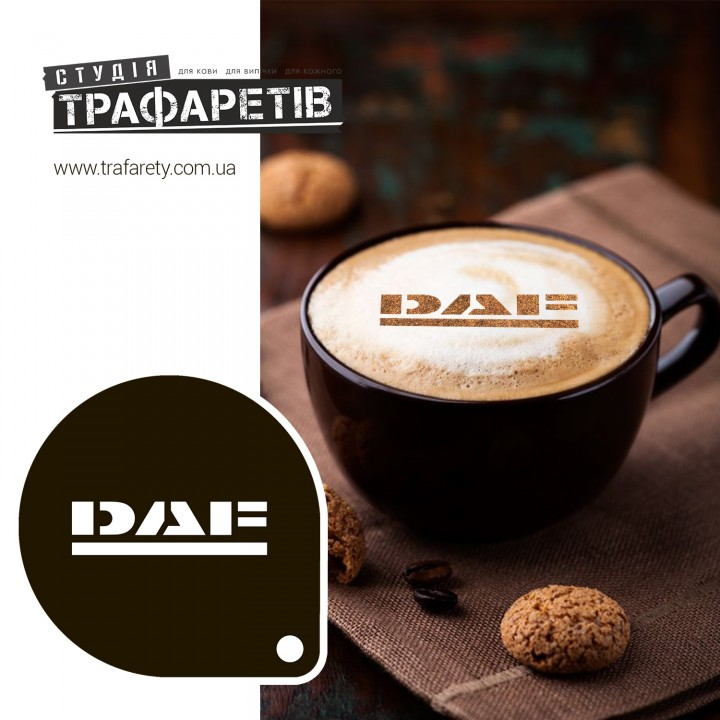 Трафарет для кави DAF