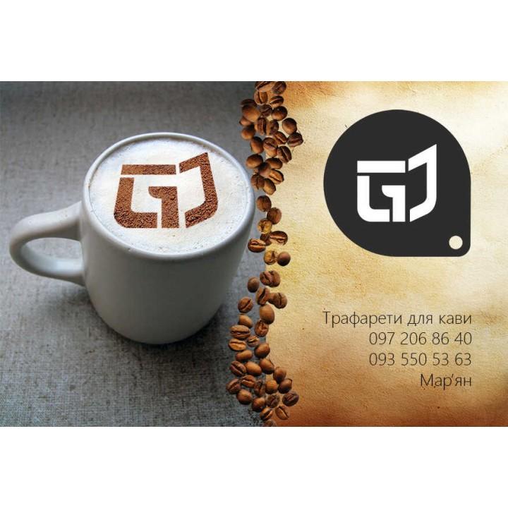 Трафарет для кави Global Development