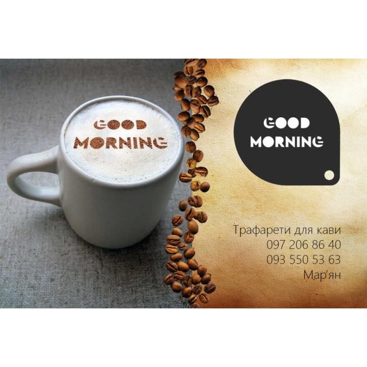Трафарет для кави Good Morning