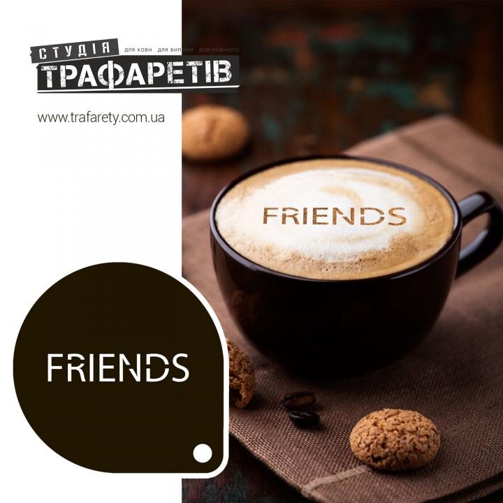 Трафарет для кави Friends