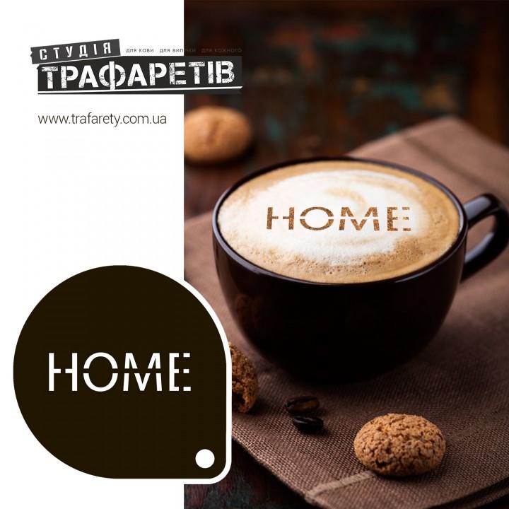 Трафарет для кави Home (дім)