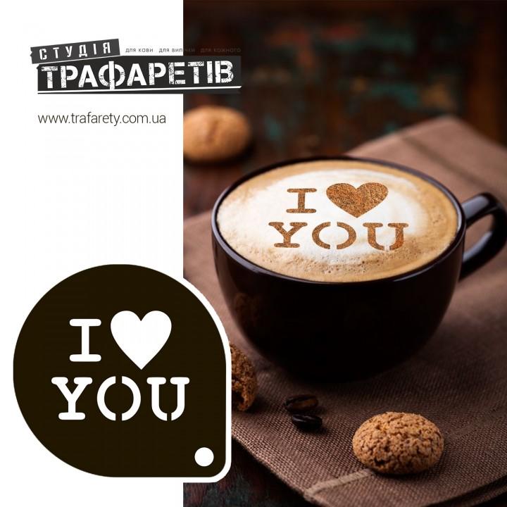 Трафарет для кави I Love You