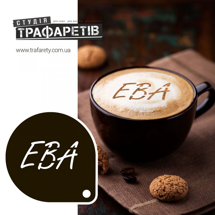 Трафарет для кави EBA